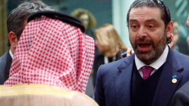 صورة السعودية تريد الحريري فقط لرئاسة حكومة لبنان