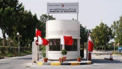 العام الدراسي في البحرين يعود بعد تأجيل لمدة أسبوعين بسبب انتشار فيروس كورونا