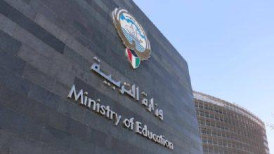 انطلاق العام الدراسي في الكويت بنظام التعليم عن بعد
