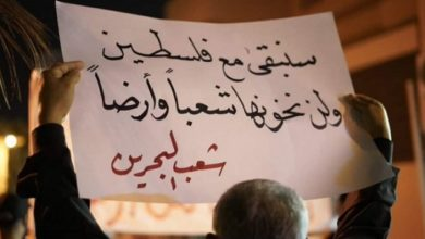 صورة البحرين: جمعيات سياسية ترفض إعلان العلاقات الدبلوماسية مع إسرائيل