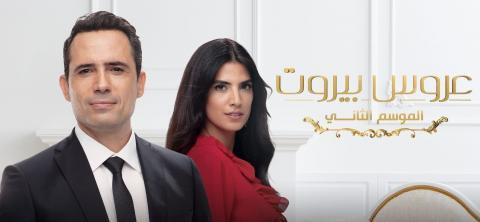 عروس بيروت المسلسل الذي تصدر غوغل السعودية والعديد من الدول العربية