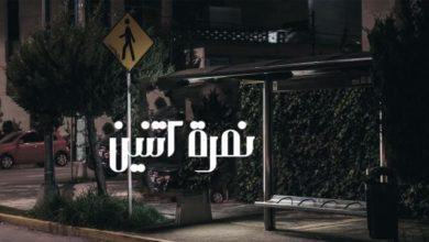 صورة ممثلو مسلسل نمرة اتنين يكشفون عن أدوارهم في هذا المسلسل