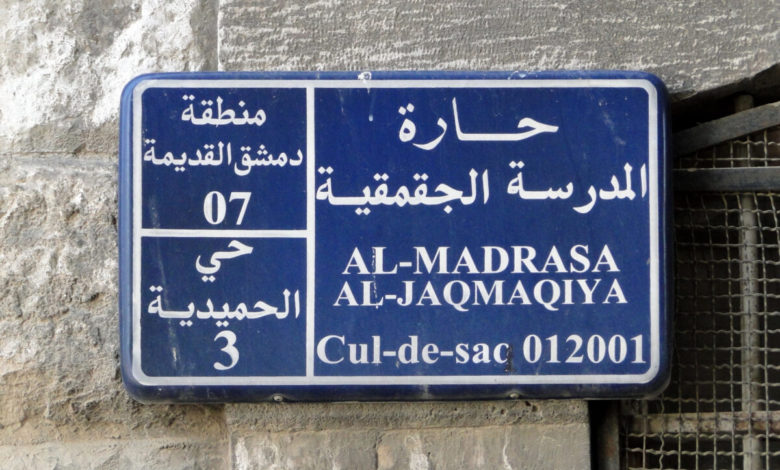 جانب من تغيير ميليشيات إيران في سوريا أسماء الشوارع