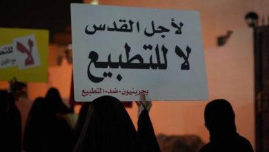 مواطنون يتظاهرون ضد التطبيع في البحرين
