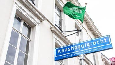 السفارة السعودية في هولندا