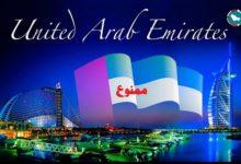الإمارات إصدار تأشيرات