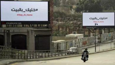 لبنان غارق في الجائحة والإفلاس