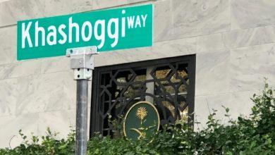 اسم جديد متوقع لشارع السفارة السعودية في أمريكا