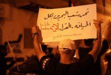 تظاهرات في البحرين ضد تعيين مقائم بأعمال السفارة الإسرائيلية