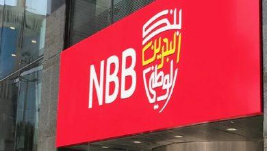 اتفاقية تعاون بين بنك البحرين الوطني وآخر إسرائيلي