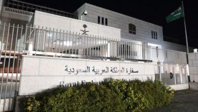 السفارة السعودية في كندا