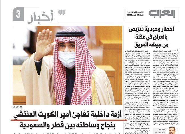 ما هي الصحيفة التي أثارت غضب الكويتيين بإساءتها إلى الأمير ؟