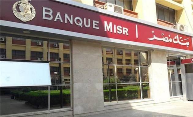 البنك المركزي المصري يوصي بعدم توزيع أرباح نقدية على المساهمين