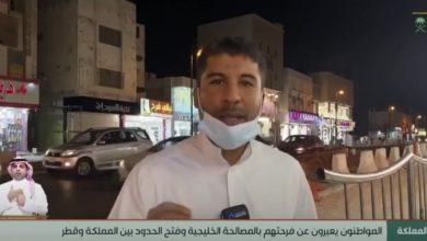 سعوديون على القنوات الرسمية: اشتقنا لأهلنا في قطر