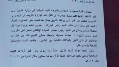 خطأ في رسالة بحق قطر يدفع السودان لاستدعاء سفيرها بالدوحة