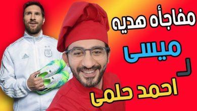 الفنان المصري أحمد حلمي