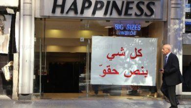 حالة من الإفلاس في لبنان وسقوط حر لليرة اللبنانية