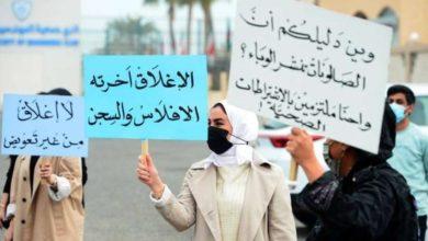 أصحاب المشاريع المتضررة في الكويت