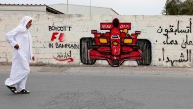 """دعوة """"فورمولا1"""" في انتهاكات حقوق الإنسان في البحرين"""