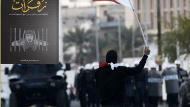كتاب يستعرض معاناة المعتقلين السياسيين في البحرين