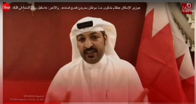 مواطن بحريني يفضح فساد وزير