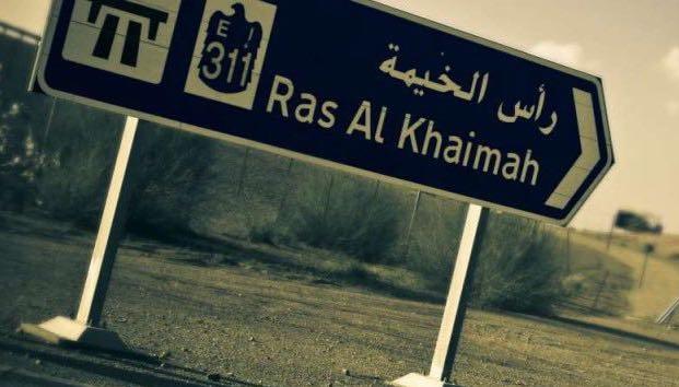 غضب في الإمارات الشمالية إثر إعلان محمد بن زايد استثمار المليارات في إسرائيل