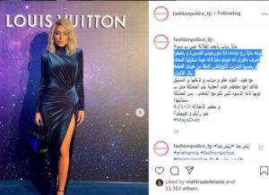 اللبنانية مايا دياب