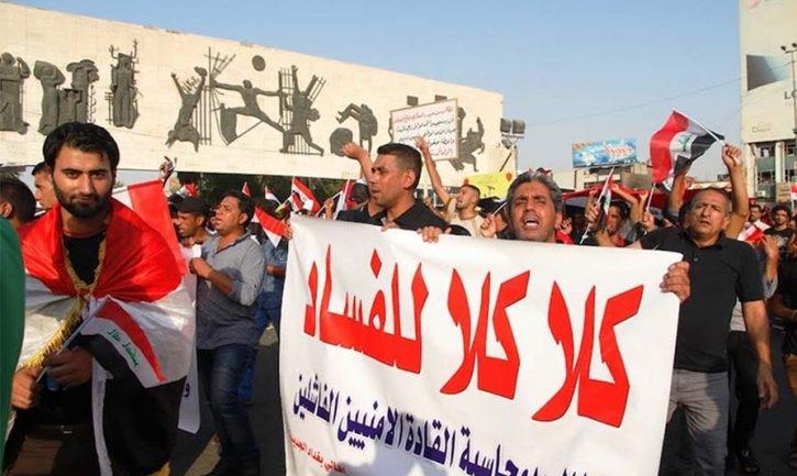 رصد شبكة فساد في العراق تحول المليارات للمسؤولين الفاسدين