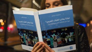 الملايين من الشباب العربي يواجهون الخطر