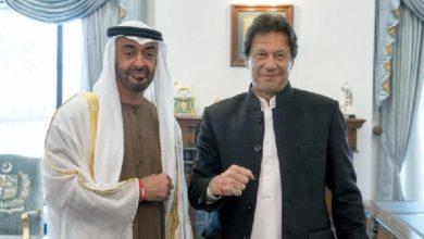 انفراج الأزمة بين الإمارات وباكستان