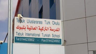 السعودية تغلق 8 مدارس تركية على أراضيها