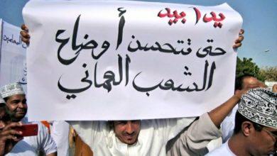 تظاهرات في سلطنة عمان للمطالبة بتوظيف المواطنين