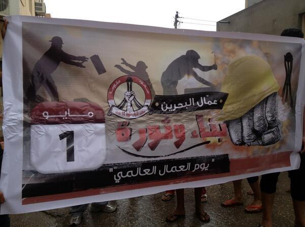 مركز: القانون البحريني يفرض قيوداً على حقوق النقابات العمالية