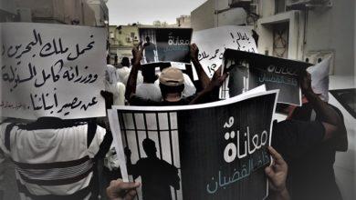 مركز حقوقي يدعو الحكومة البحرينية لتحمل مسؤولية تعذيب السجناء