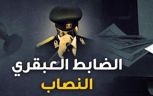 الضابط النصاب