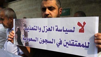وقفة احتجاج لأهالي الأردنيين والفلسطينيين المعتقلين في السعودية