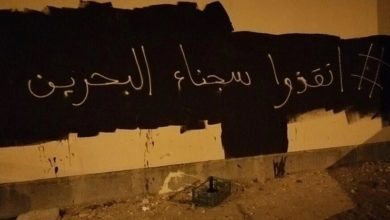 البحرين تقمع أي معتقل يبوح علانيةً بالتعذيب في السجون